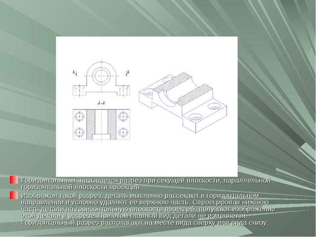 Горизонтальным называется разрез при секущей плоскости, параллельной горизонт...