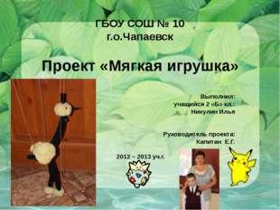 ГБОУ СОШ № 10 г.о.Чапаевск Проект «Мягкая игрушка» Выполнил: учащийся 2 «Б» к