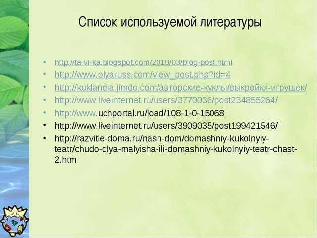 Список используемой литературы http://ta-vi-ka.blogspot.com/2010/03/blog-post...