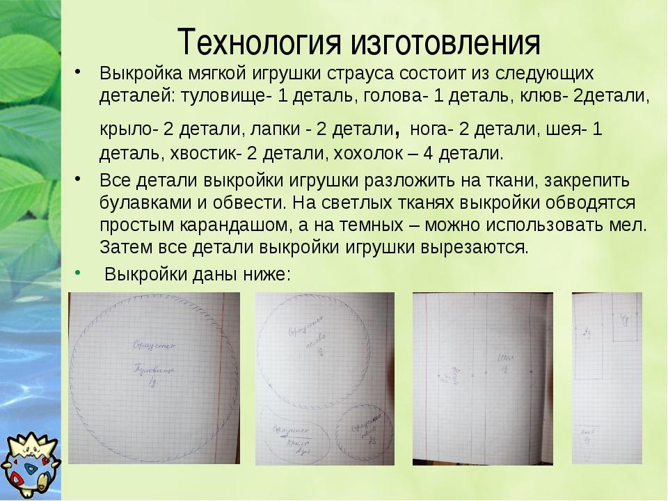 Технология изготовления Выкройка мягкой игрушки страуса состоит из следующих...