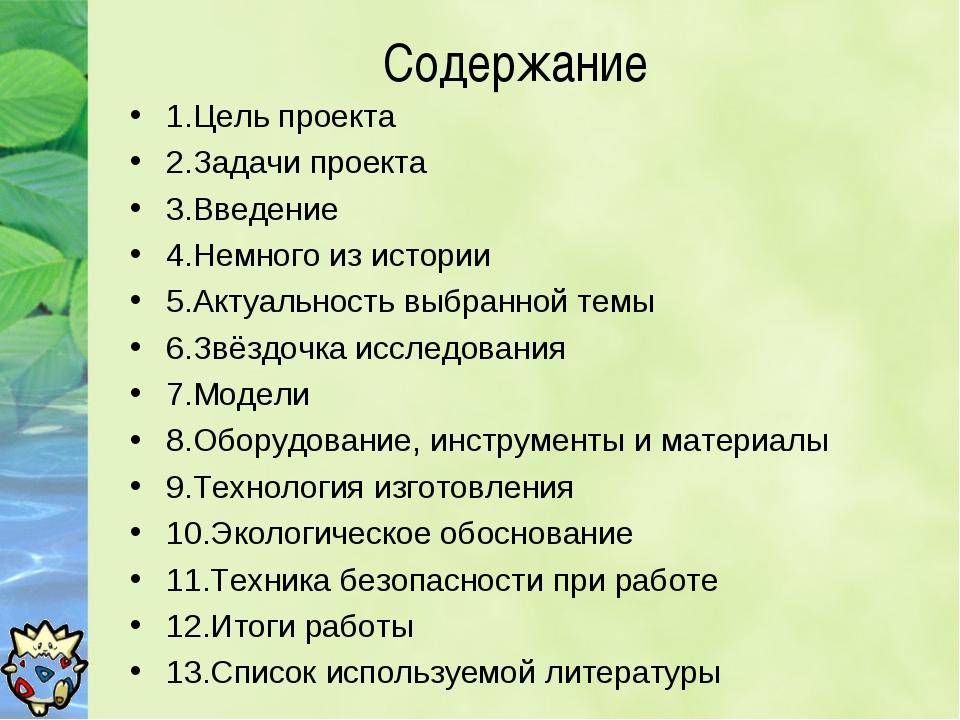 Содержание 1.Цель проекта 2.Задачи проекта 3.Введение 4.Немного из истории 5....