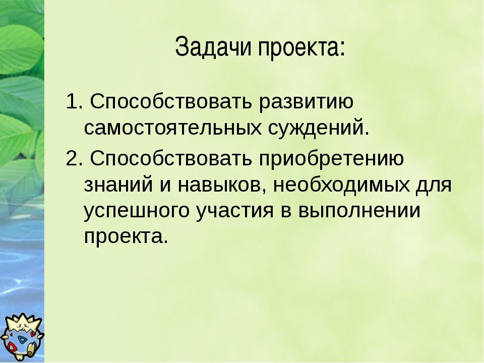 Задачи проекта: 1. Способствовать развитию самостоятельных суждений. 2. Спосо...