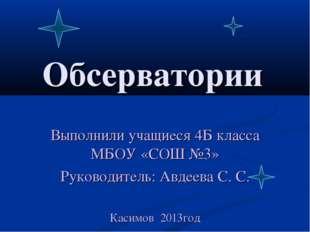 Обсерватории Выполнили учащиеся 4Б класса МБОУ «СОШ №3» Руководитель: Авдеева