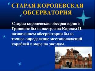СТАРАЯ КОРОЛЕВСКАЯ ОБСЕРВАТОРИЯ Старая королевская обсерватория в Гринвиче бы
