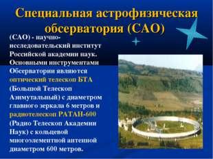 Специальная астрофизическая обсерватория (САО) (САО) - научно-исследовательск