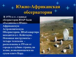 Южно-Африканская обсерватория В 1970-х гг. главные обсерватории ЮАР были объе