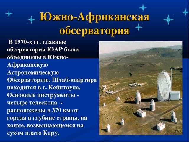 Южно-Африканская обсерватория В 1970-х гг. главные обсерватории ЮАР были объе...