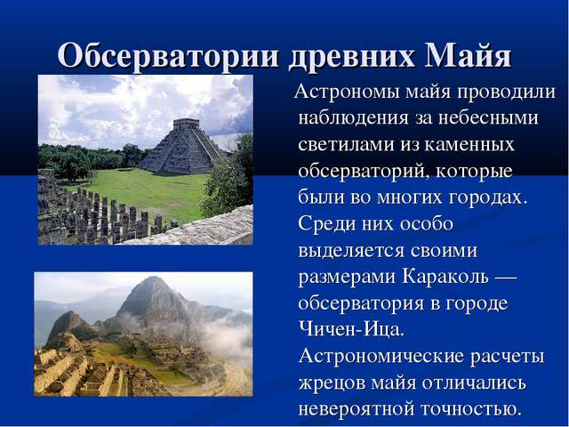 Обсерватории древних Майя Астрономы майя проводили наблюдения за небесными с...