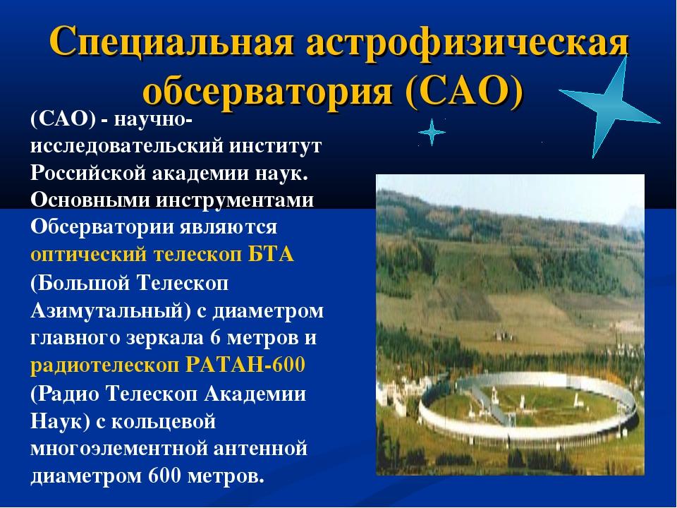 Специальная астрофизическая обсерватория (САО) (САО) - научно-исследовательск...