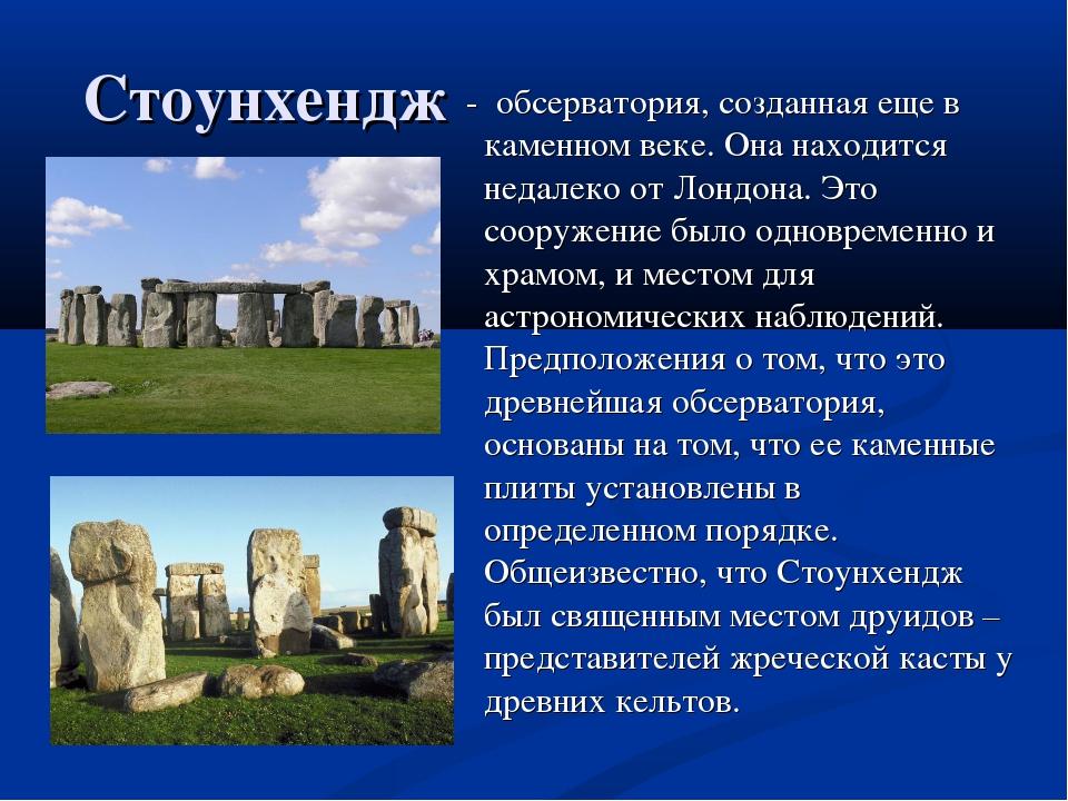 Стоунхендж  - обсерватория, созданная еще в каменном веке. Она находится не...