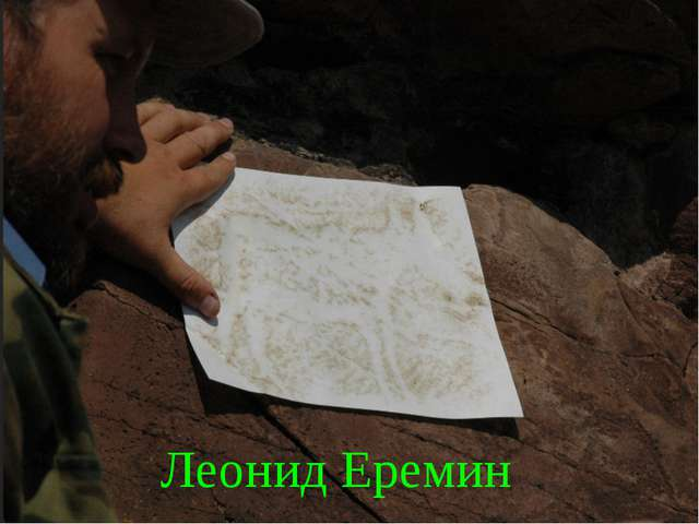 Леонид Еремин