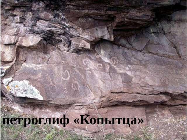петроглиф «Копытца»