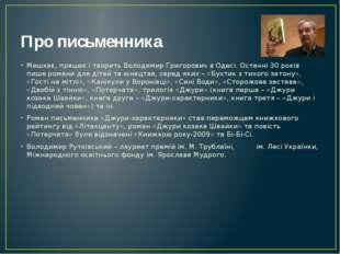 Про письменника Мешкає, працює і творить Володимир Григорович в Одесі. Останн