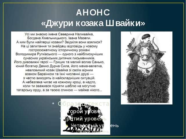 АНОНС «Джури козака Швайки»