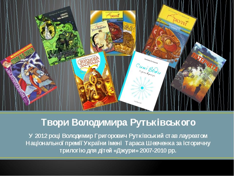 У 2012 році Володимир Григорович Рутківський став лауреатом Національної прем...