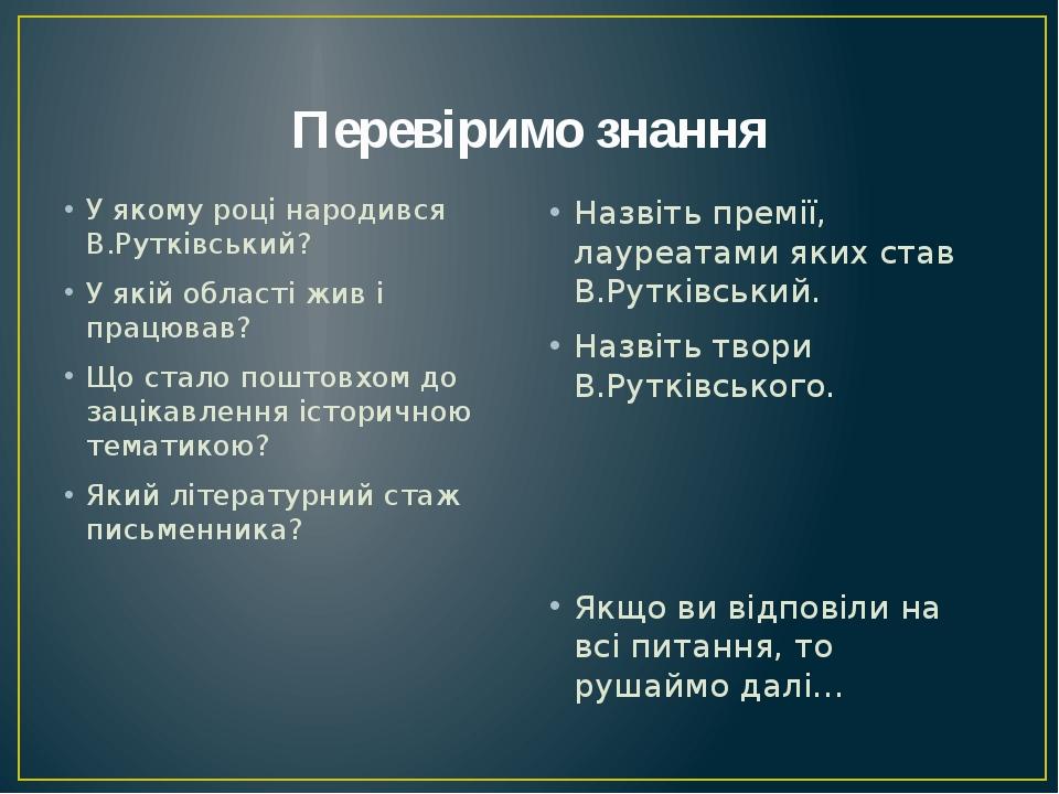 Перевіримо знання У якому році народився В.Рутківський? У якій області жив і...
