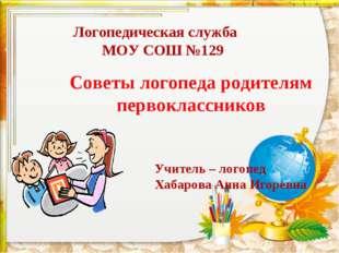 Логопедическая служба МОУ СОШ №129 Советы логопеда родителям первоклассников