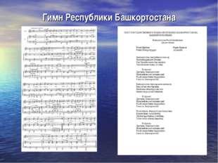 Гимн Республики Башкортостана
