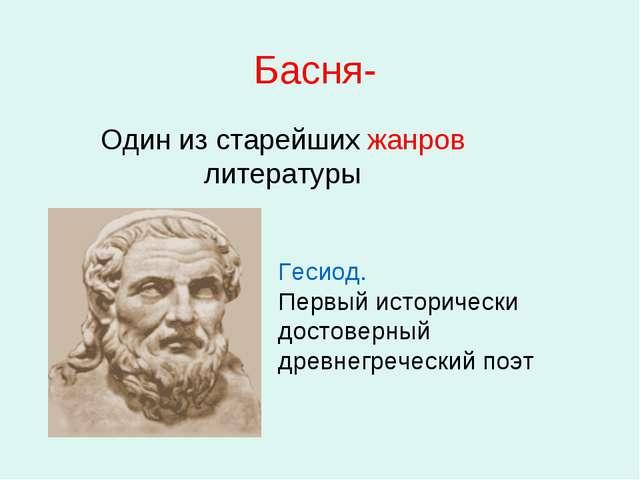 Басня- Один из старейших жанров литературы Гесиод. Первый исторически достове...