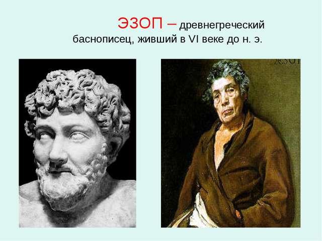 ЭЗОП – древнегреческий баснописец, живший в VI веке до н. э.