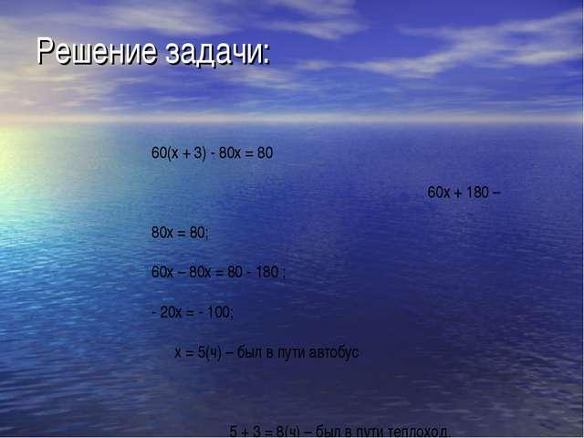 Решение задачи: 60(х + 3) - 80х = 80 60х + 180 – 80х = 80; 60х – 80х = 80 - 1...