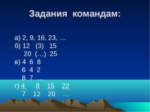Задания командам: а) 2, 9, 16, 23, … б) 12 (3) 15 20 (…) 25 в) 4 6 8 6 4 2 8