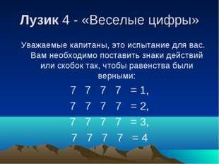 Лузик 4 - «Веселые цифры» Уважаемые капитаны, это испытание для вас. Вам необ