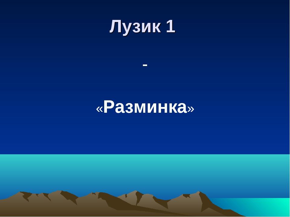 Лузик 1 - «Разминка»