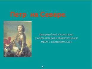 . Петр на Севере. Швецова Ольга Феликсовна, учитель истории и обществознания