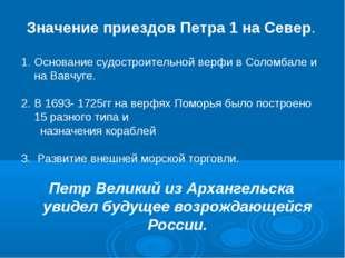 Значение приездов Петра 1 на Север. Основание судостроительной верфи в Соломб