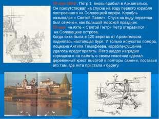 18 мая 1694г. Петр 1 вновь прибыл в Архангельск. Он присутствовал на спуске н