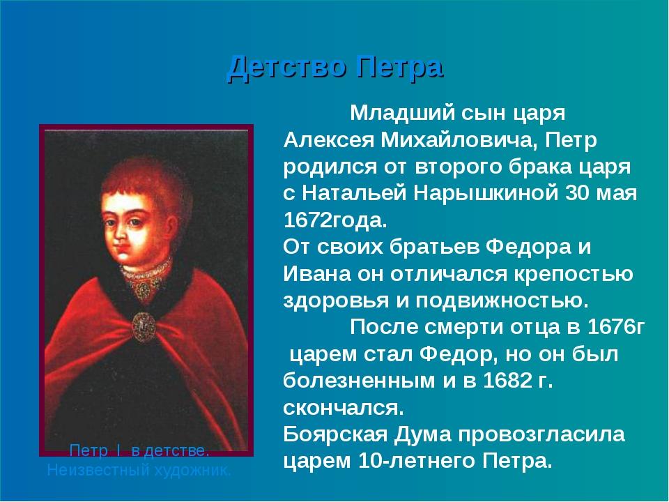 Детство Петра Петр I в детстве. Неизвестный художник. Младший сын царя Алек...