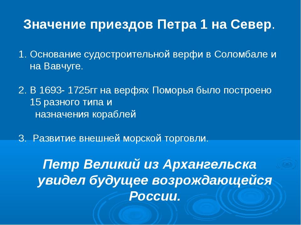 Значение приездов Петра 1 на Север. Основание судостроительной верфи в Соломб...