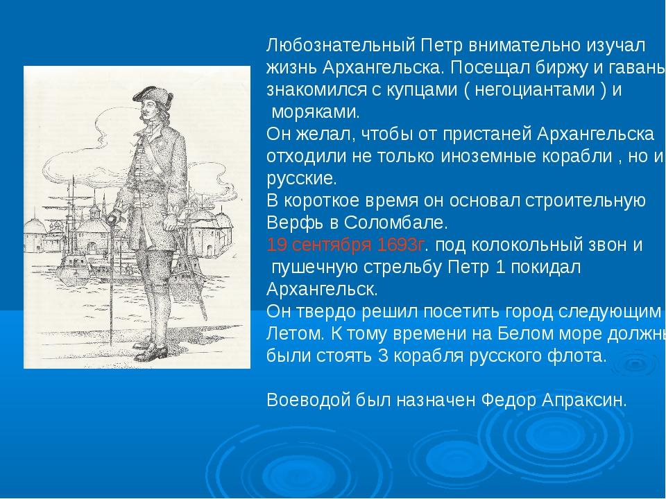 Любознательный Петр внимательно изучал жизнь Архангельска. Посещал биржу и га...