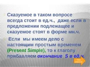 Проверь себя (check yourself) Переведи предложения на русский. К данным предл