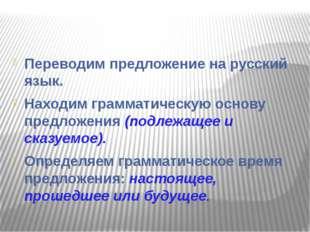 Переводим предложение на русский язык. Находим грамматическую основу предлож