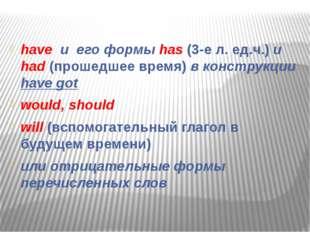 have и его формы has (3-е л. ед.ч.) и had (прошедшее время) в конструкции ha