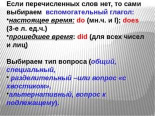 Если перечисленных слов нет, то сами выбираем вспомогательный глагол: настоя