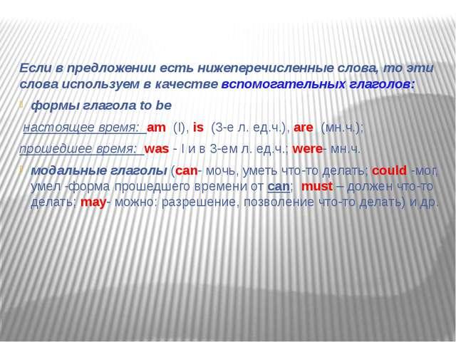 Если в предложении есть нижеперечисленные слова, то эти слова используем в к...