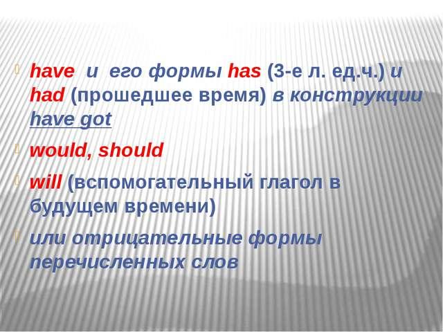 have и его формы has (3-е л. ед.ч.) и had (прошедшее время) в конструкции ha...