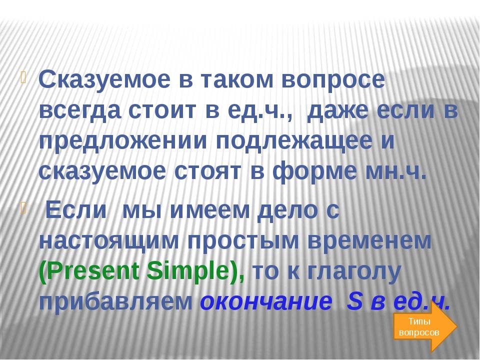 Проверь себя (check yourself) Переведи предложения на русский. К данным предл...