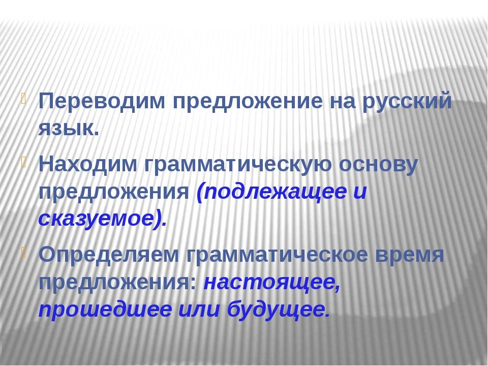 Переводим предложение на русский язык. Находим грамматическую основу предлож...