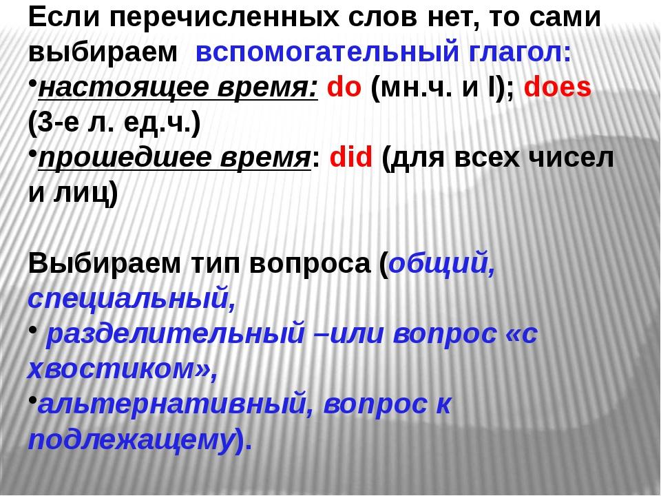 Если перечисленных слов нет, то сами выбираем вспомогательный глагол: настоя...