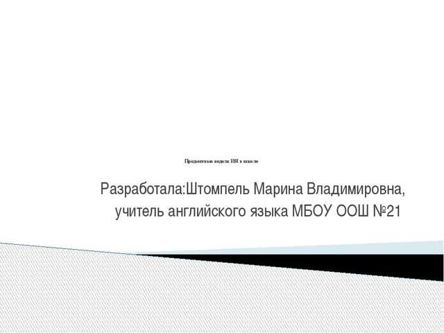 Предметные недели ИЯ в школе Разработала:Штомпель Марина Владимировна, учите...