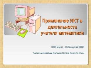 Применение ИКТ в деятельности учителя математики МОУ Мокро – Соленовская ООШ