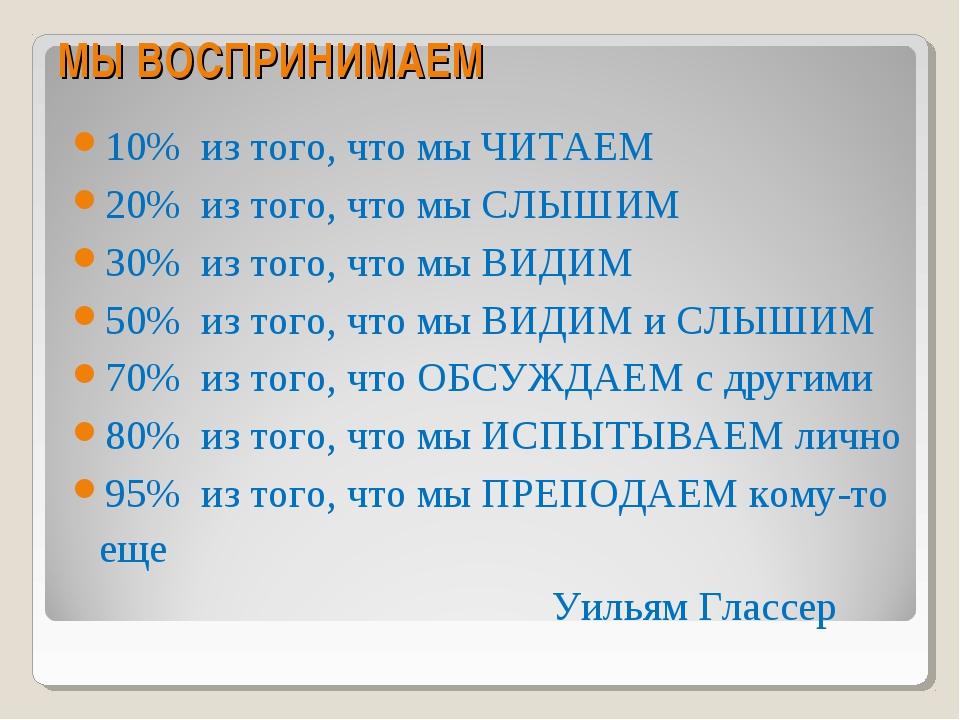МЫ ВОСПРИНИМАЕМ 10% из того, что мы ЧИТАЕМ 20% из того, что мы СЛЫШИМ 30% из...