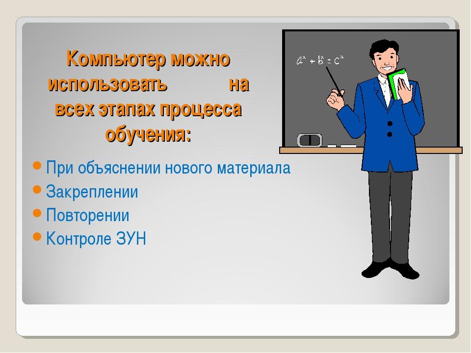 Компьютер можно использовать на всех этапах процесса обучения: При объяснении...