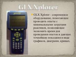 GLX Xplorer - современное оборудование, помогающее проводить опыты с минималь