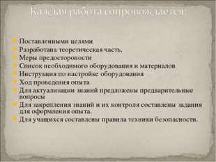 Поставленными целями Разработана теоретическая часть, Меры предостороности Сп