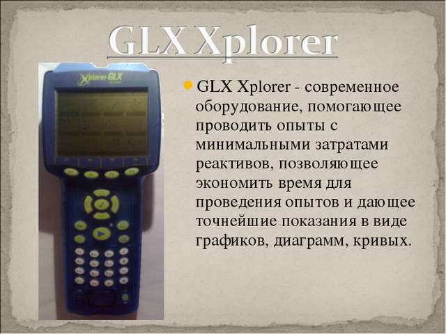 GLX Xplorer - современное оборудование, помогающее проводить опыты с минималь...